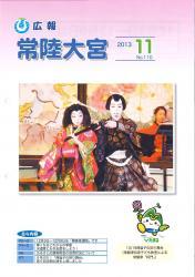 広報常陸大宮11月号表紙(西塩子の回り舞台第5回定期公演の様子)