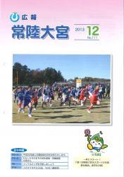 広報常陸大宮12月号表紙(市スポーツ少年団駅伝競走)