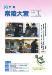 広報1月号表紙(歴史民俗資料館企画展の様子)