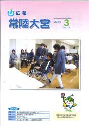 広報常陸大宮3月号の表紙(介護教室の様子)