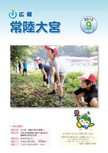 広報常陸大宮 -平成24年9月号-