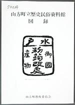 『山方町立歴史民俗資料館図録』