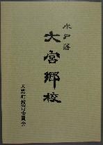 『水戸藩大宮郷校』