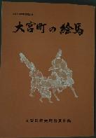 『大宮町の絵馬』