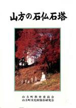 山方の石仏石塔