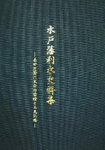 『水戸藩利水史料集 ―永田茂衛門父子の業績と三大江堰―』
