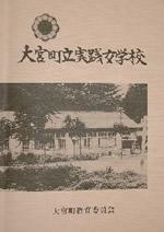 『大宮町立実践女学校』