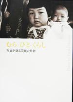 『むら・ひと・くらし ―写真が語る茨城の民俗―』