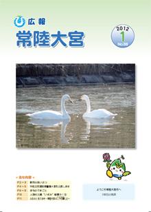 広報常陸大宮 -平成23年1月号-