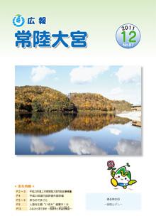 広報常陸大宮 -平成23年12月号-