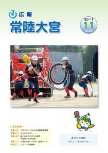 広報常陸大宮 -平成23年11月号-
