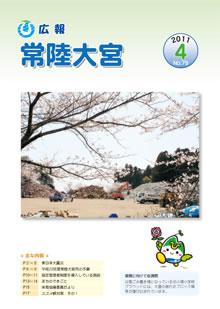 広報常陸大宮 -平成23年4月号-