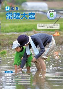 広報常陸大宮 -平成22年6月号-