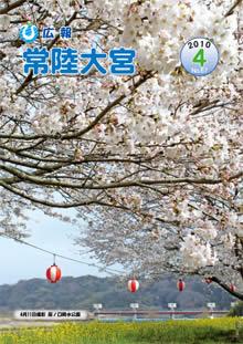 広報常陸大宮 -平成22年4月号-