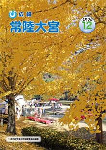 広報常陸大宮 -平成21年12月号-