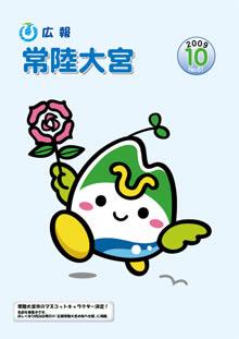 広報常陸大宮 -平成21年10月号-