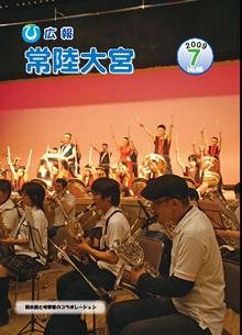 広報常陸大宮 -平成21年7月号-