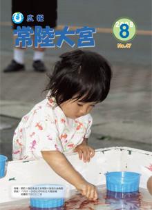 広報常陸大宮 -平成20年8月号-