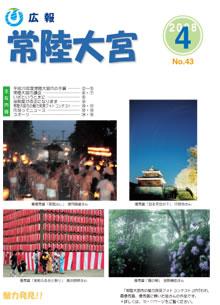 広報常陸大宮 -平成20年4月号-