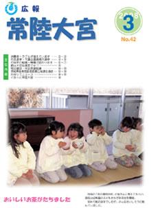 広報常陸大宮 -平成19年3月号-