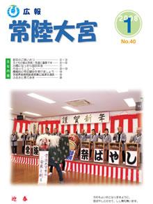 広報常陸大宮 -平成19年1月号-