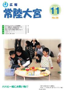 広報常陸大宮 -平成19年11月号-