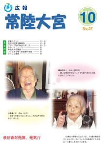 広報常陸大宮 -平成19年10月号-