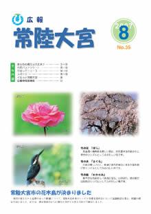 広報常陸大宮 -平成19年8月号-