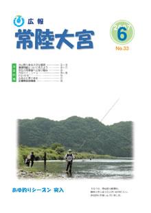 広報常陸大宮 -平成19年6月号-