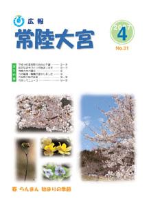 広報常陸大宮 -平成19年4月号-