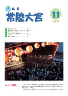 広報常陸大宮 -平成18年11月号-