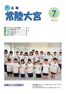 広報常陸大宮 -平成18年7月号-