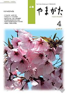 広報やまがた -平成16年4月号-