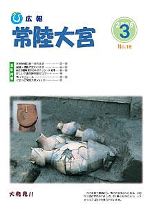 広報常陸大宮 -平成17年3月号-