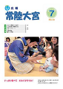 広報常陸大宮 -平成17年7月号-