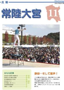 広報常陸大宮 -平成16年11月号-