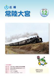 広報常陸大宮 -平成24年12月号