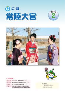 広報常陸大宮 -平成25年2月号
