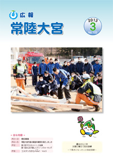 広報常陸大宮 -平成25年3月号