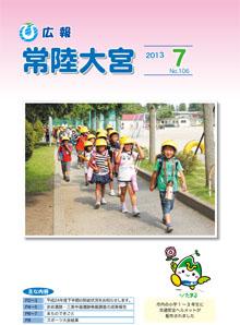 広報常陸大宮7月号表紙(交通安全ヘルメット配布)