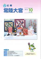 広報常陸大宮10月号表紙(常陸大宮市文化祭in2013)