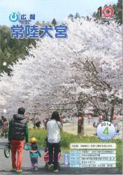 広報常陸大宮 平成26年4月号(辰ノ口桜堤)