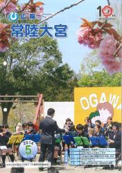 広報常陸大宮 平成26年5月号(やすらぎの里さくら祭り)