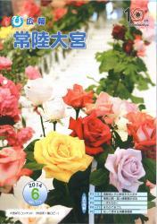 広報常陸大宮 平成26年6月号(ばらコンテスト)
