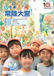 広報常陸大宮 平成26年6月号(七夕飾り見学)