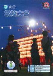 広報常陸大宮 平成26年8月号(美和ふるさと祭り)