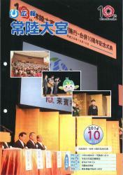 広報常陸大宮 平成26年10月号(市制施行・合併10周年記念式典)