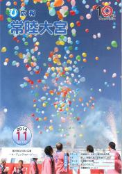 広報常陸大宮 平成26年10月号(第26回ふれあい広場)