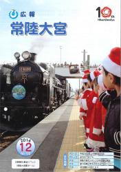 広報常陸大宮 平成26年11月号(水郡線SL歓迎イベント)