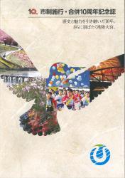 市制施行・合併10周年記念誌